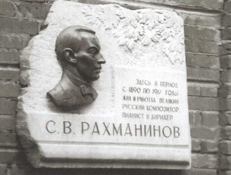 Памятник Рахманинову в Ивановке