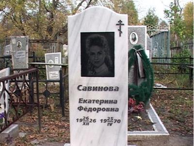 Могила актрисы Екатерины Савиновой