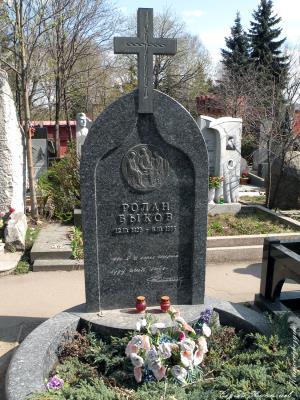 Могила Ролана Быкова