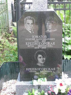 Могила Георгия Юматова на Ваганьковском кладбище в Москве
