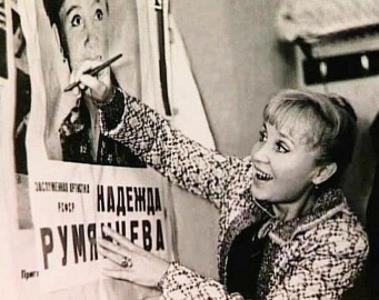 Надежда Румянцева - ведущая популярной детской передачи «Будильник».