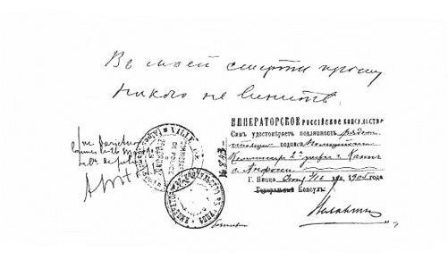 Предсмертная записка Саввы Морозова