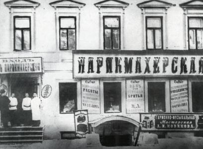 Парикмахерская, в которой начался бизнес Макса Фактора.