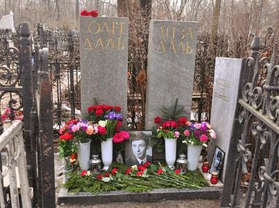 Могила Олега и Лизы Даль