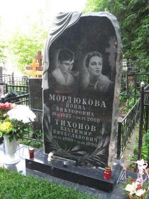 Могила Нонны Мордюковой рядом с ее сыном Владимиром