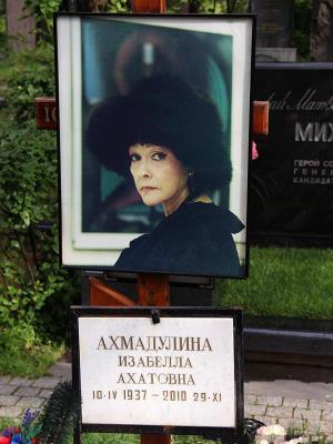 Могила Беллы Ахмадулиной