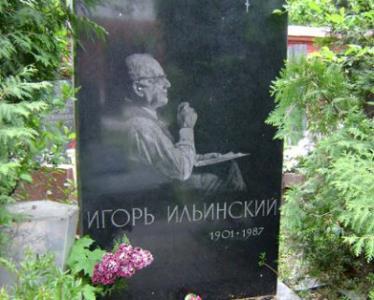 Могила Игоря Ильинского