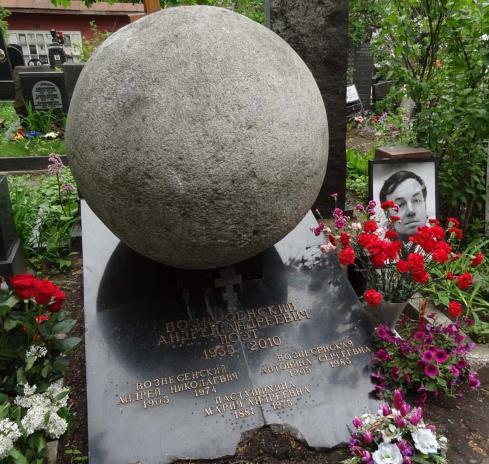 Могила Андрея Вознесенского