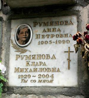 Могила Клары Румяновой