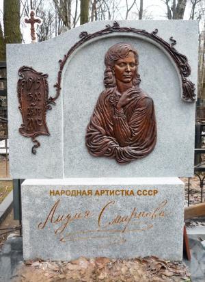 Могила Лидии Смирновой