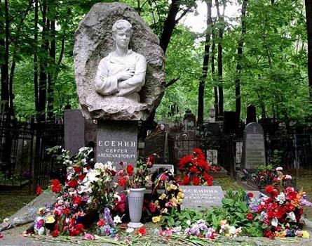 Могила Сергея Есенина