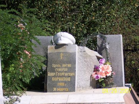 Могила генерала Корнилова