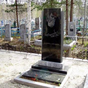 Могила Сергея Наговицына