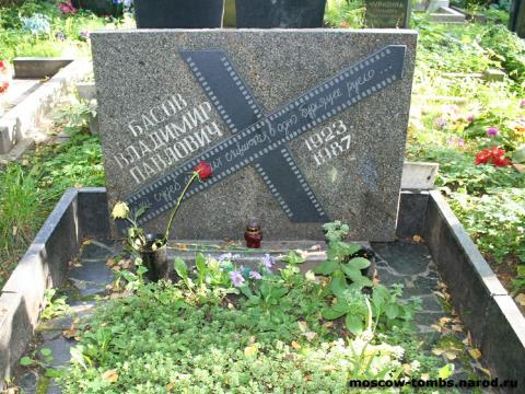 Могила Владимира Басова