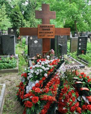 Могила Юрия Любимова