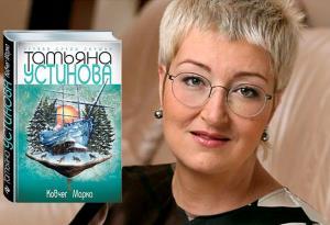 Татьяна Устинова: за измену убила бы сковородкой