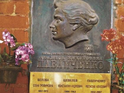 Могила Людмилы Павличенко