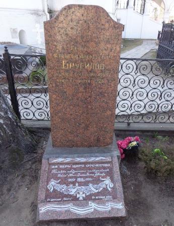Могила генерала Брусилова