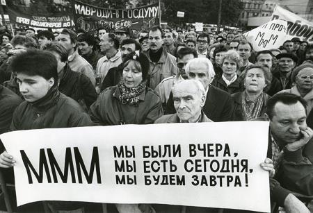 Митинг в поддержку Мавроди.