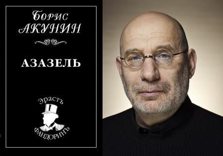"""Борис Акунин """"Азазель"""""""