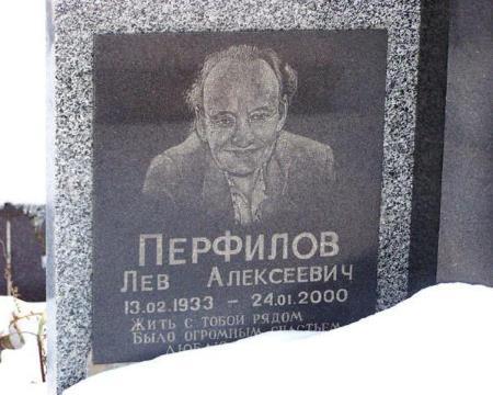 Могила Льва Перфилова