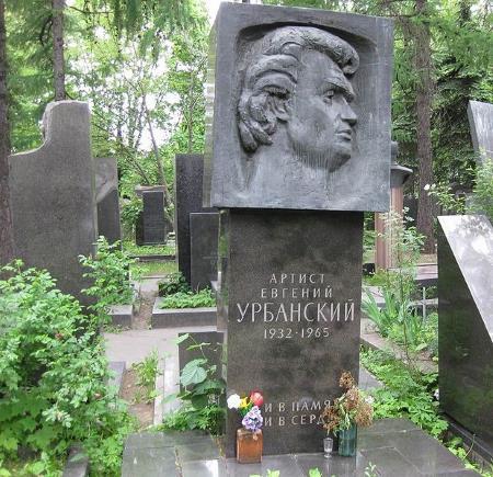 Могила Евгения Урбанского