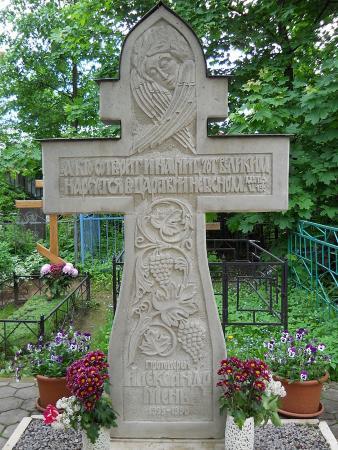 Могила протоиерея Александра Меня