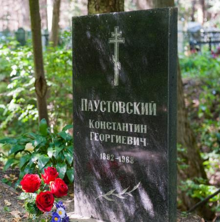 Могила писателя Константина Паустовского