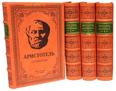 Труды Аристотеля