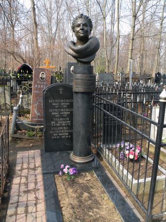 Могила Инны Ульяновой