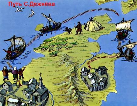 В 1648 году Семён Иванович Дежнёв открыл пролив между Азией и Америкой