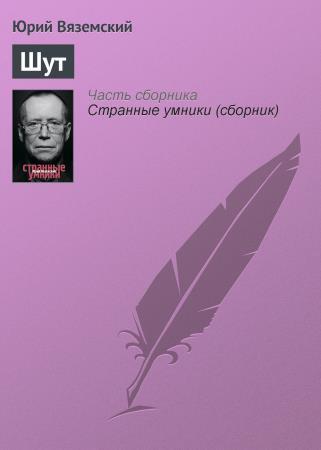 Одна из первых книг писателя Вяземского