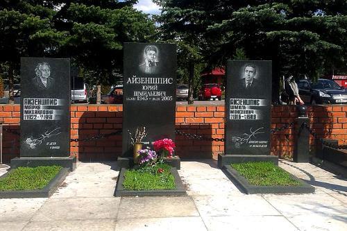 Могила Юрия Айзеншписа, рядом  с родителями