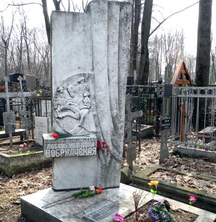 Могила Любови Домбржинской
