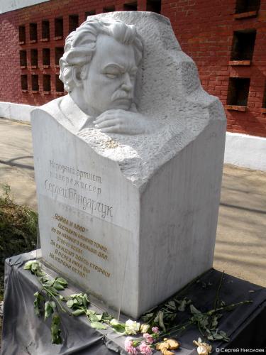 Памятник на могиле Сергея Бондарчука