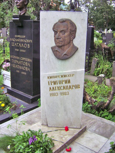 Могила Григория Александрова